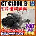 【CT-C1800-B】240万画素 32倍感度アップ フルハイビジョンカメラ(f=2.4〜6mm広角レンズ付)