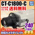 【CT-C1800-C】240万画素 32倍感度アップ フルハイビジョンカメラ(f=5〜50mm望遠レンズ付)