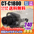 【CT-C1800】240万画素 32倍感度アップ フルハイビジョン高解像度カメラ(レンズ別売)