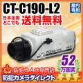 【CT-C190-L2】52万画素 ソニーEffioシステム 512倍感度アップ 高感度カメラ(f=2.8〜12mm)