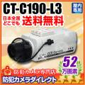 【CT-C190-L3】52万画素 ソニーEffioシステム 512倍感度アップ 高感度カメラ(f=5〜50mm)