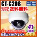 【CT-C208】41万画素 SDカード録画 防滴ドーム型カメラ(f=2.8~11mm)