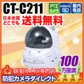 【CT-C211】スマホで見える・話せる・聞こえる! オールインワン100万画素IPカメラ