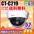 【CT-C219】52万画素赤外線暗視ドームカメラ(f=3.6mm)