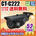 【CT-C222】52万画素 赤外線暗視防雨VFカメラ(f=2.8〜12.0mm)