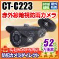 【CT-C223】52万画素 赤外線暗視防雨カメラ(f=3.6mm)
