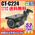 【CT-C224】52万画素 赤外線暗視防雨VFカメラ(f=2.8~12.0mm)