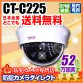 【CT-C225】52万画素赤外線暗視ドームカメラ(f=2.8〜12.0mm)