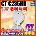 【CT-C235HD】スマホで見える・聞こえる 赤外線暗視100万画素IPカメラ