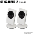 【CT-C245FHD-2】スマホで相互通話・フルHD・超広角120°撮影ネットワークカメラ 2台セット