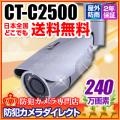 【CT-C2500】240万画素 フルハイビジョン オートフォーカス 赤外線暗視 防雨カメラ(f=2.8〜12mm)