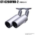 【CT-C260FHD-2】屋外対応・暗視・フルHD・超広角120°撮影ネットワークカメラ 2台セット