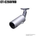 【CT-C260FHD】スマホで見える・聞こえる フルHD画質 超広角 屋外防雨型200万画素IPカメラ