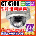 【CT-C700】HD画質 1.3メガピクセル 防雨耐衝撃 赤外線暗視SDIドーム(f=3〜10mm)