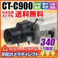 【CT-C900】340万画素 フルハイビジョン 電子感度アップ 3G/HD-SDIカメラ(レンズ別売)