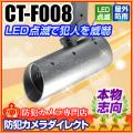 【CT-F008】防雨型ダミーカメラ(本格仕様)