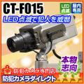 【CT-F015】LED点滅本格屋内用ダミーカメラ