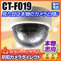 【CT-F019】超リアル ダミードームカメラ(本物レンズ採用)