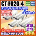 【CT-F020-4】LEDダミーカメラ内蔵ハウジング4台セット(屋外防雨・本格志向/アイボリー・ロング)
