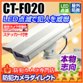 【CT-F020】LEDダミーカメラ内蔵ハウジングセット(屋外防雨・本格志向/アイボリー・ロング)