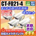 【CT-F021-4】LEDダミーカメラ内蔵ハウジング4台セット(屋外防雨・本格志向/アイボリー・ショート)