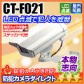 【CT-F021】LEDダミーカメラ内蔵ハウジングセット(屋外防雨・本格志向/アイボリー・ショート)