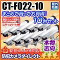 【CT-F022-10】LEDダミーカメラ内蔵ハウジング10台セット(屋外防雨・本格志向/シルバー)