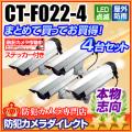 【CT-F022-4】LEDダミーカメラ内蔵ハウジング4台セット(屋外防雨・本格志向/シルバー)