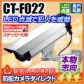 【CT-F022】LEDダミーカメラ内蔵ハウジングセット(屋外防雨・本格志向/シルバー)