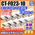 【CT-F023-10】防雨・天吊・プロ仕様LEDダミーカメラ10台セット(防犯ステッカー付・アイボリー・ロングタイプ)