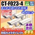 【CT-F023-4】防雨・天吊・プロ仕様LEDダミーカメラ4台セット(防犯ステッカー付・アイボリー・ロングタイプ)
