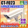 【CT-F023】防雨・天吊・プロ仕様LEDダミーカメラ(防犯ステッカー付・アイボリー・ロングタイプ)