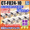 【CT-F024-10】防雨・天吊・プロ仕様LEDダミーカメラ10台セット(ステッカー付・アイボリー・ショートタイプ)