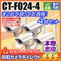 【CT-F024-4】防雨・天吊・プロ仕様LEDダミーカメラ4台セット(ステッカー付・アイボリー・ショートタイプ)