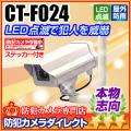 【CT-F024】防雨・天吊・プロ仕様LEDダミーカメラ(ステッカー付・アイボリー・ショートタイプ)