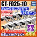 【CT-F025-10】防雨・天吊・プロ仕様LEDダミーカメラ10台セット(ステッカー付・シルバータイプ)