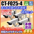 【CT-F025-4】防雨・天吊・プロ仕様LEDダミーカメラ4台セット(ステッカー付・シルバータイプ)