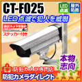 【CT-F025】防雨・天吊・プロ仕様LEDダミーカメラ(ステッカー付・シルバータイプ)