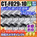 【CT-F029-10】屋内外OK 電源不要 ソーラー発電 充電池付きダミーカメラ10台セット