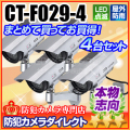 【CT-F029-4】屋内外OK 電源不要 ソーラー発電 充電池付きダミーカメラ4台セット