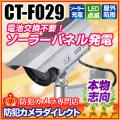 【CT-F029】屋内外OK 電源不要 ソーラー発電 充電池付きダミーカメラ