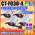 【CT-F030-4】屋外防雨 ソーラー発電 充電池付きワイヤレス型ダミーカメラ4台セット
