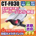 【CT-F030】屋外防雨 ソーラー発電 充電池付きワイヤレス型ダミーカメラ