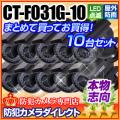 【CT-F031G-10】屋内外OK 電源不要 ソーラー発電 充電池付きダミーカメラ10台セット