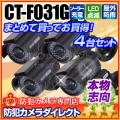 【CT-F031G-4】屋内外OK 電源不要 ソーラー発電 充電池付きダミーカメラ4台セット