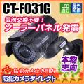 【CT-F031G】屋内外OK 電源不要 ソーラー発電 充電池付きダミーカメラ