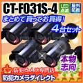 【CT-F031S-4】屋内外OK 電源不要 ソーラー発電 充電池付きダミーカメラ4台セット