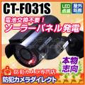 【CT-F031S】屋内外OK 電源不要 ソーラー発電 充電池付きダミーカメラ