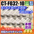 【CT-F032-10】屋内外OK 電源不要 ソーラー発電 充電池付ハウジングダミー10台セット