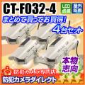【CT-F032-4】屋内外OK 電源不要 ソーラー発電 充電池付ハウジングダミー4台セット